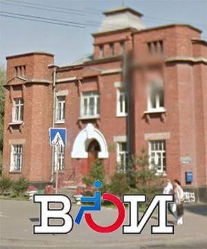 Омское отделение общественной организации «Всероссийское общество инвалидов»