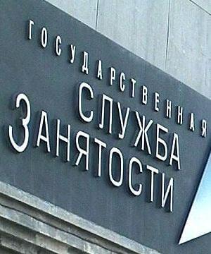 Служба занятости населения Омской области