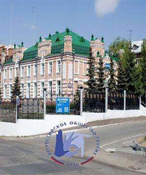 Омское отделение организации инвалидов «Всероссийское общество глухих»